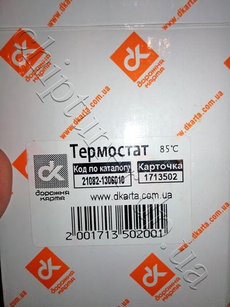 termostat-dkarta-korobka.jpg